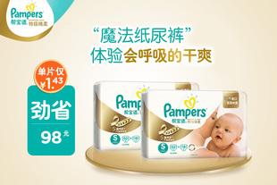 帮宝适新生儿纸尿裤S70*2 特级棉柔初生宝宝尿不湿