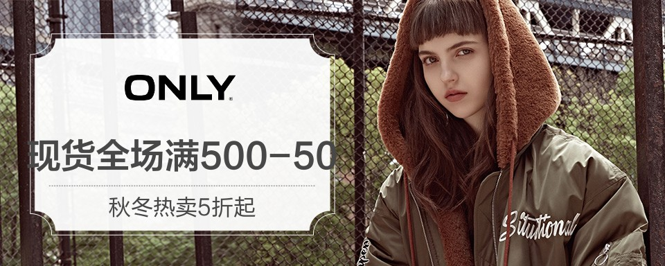 [ONLY]现货全场满500-50