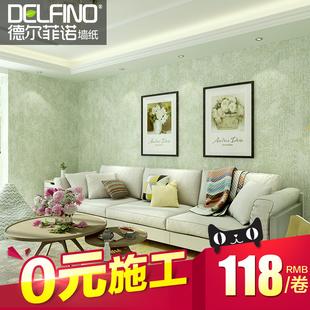 德尔菲诺简约现代纯色客厅无纺布壁