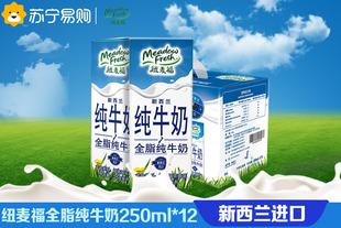 纽麦福 全脂牛奶250ML*12盒 新西兰进口
