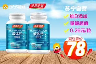 【下单加赠液体钙或钙加D】汤臣倍健液体钙100粒*2瓶