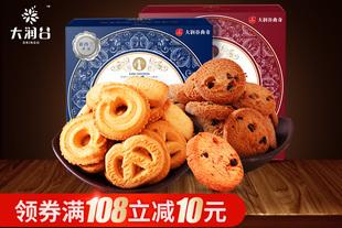大润谷黄油/巧克力味曲奇饼干82g*3盒  休闲零食下午茶零嘴组合装
