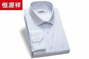 恒源祥男士长袖衬衫2017秋季新款商务休闲正装男工作服
