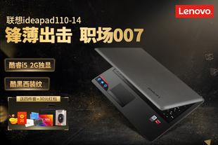 【送30元红包】Lenovo/联想 ideapad110 -轻薄便携游戏商务笔记本电脑手提学生