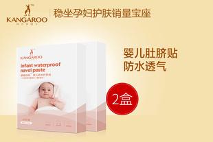 袋鼠妈妈 婴儿护肚脐贴新生儿用品透气防水10片装*2盒