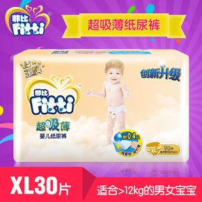菲比婴儿纸尿裤XL30片 男女宝宝