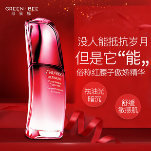 Shiseido/资生堂 傲娇精华红腰子50ml