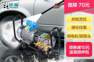 【畅销20年经典款 被模仿无数次】[PANDA/熊猫]熊猫高压清洗机QL-280 商用220V洗车机便携洗车水泵水枪