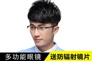 电竞游戏电脑镜男变色防辐射防蓝光眼镜架配成品半框近视平光眼镜超值成品眼镜男全场包邮送运费险(留言度数)