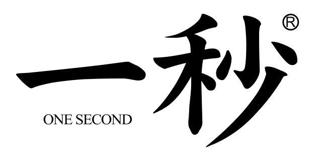 ONE SECOND/一秒