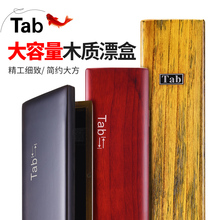 Tab multi functional tongwood floating box three in one floating box wooden three-layer fishing solid wood fish