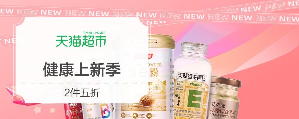 天猫超市健康品牌团