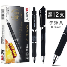 Chenguang Jinpin K-35 press the neutral pen black 0.5 frosting bar press the signing pen 3