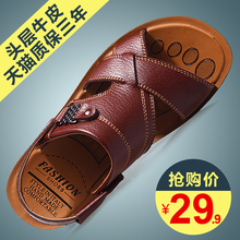 Men's leather sandals, antiskid beach shoes, dual-purpose soft bottom, casual sandals, male