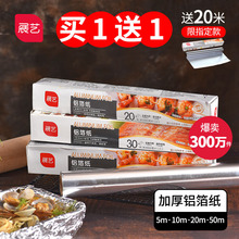 Exhibition thickened tin paper barbecue oven household aluminum foil paper barbecue paper baked sweet potato oil paper