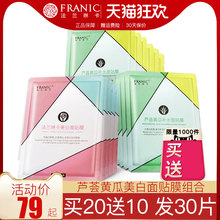 Fleming White Whitening Mask moisturizing mask combination