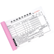 Mobile shop sales order mobile document special bill after sales service repair receipt