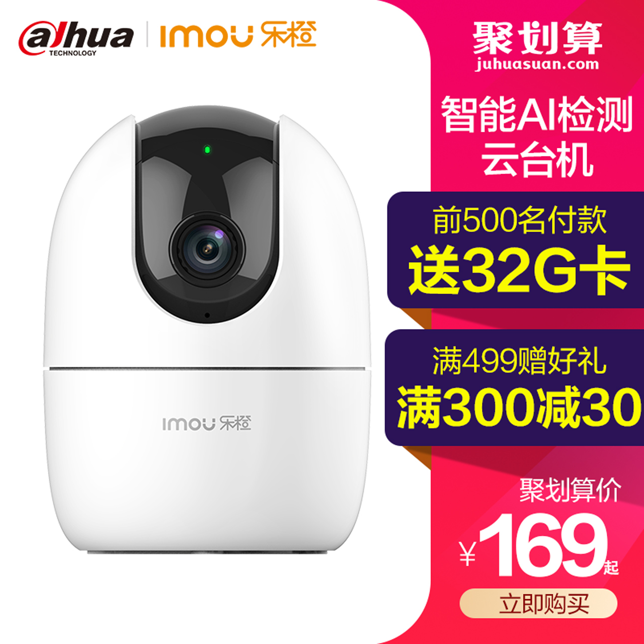 大華樂橙TP2無線監控攝像頭360度全景WiFi家用監視器手機遠程高清 *2件