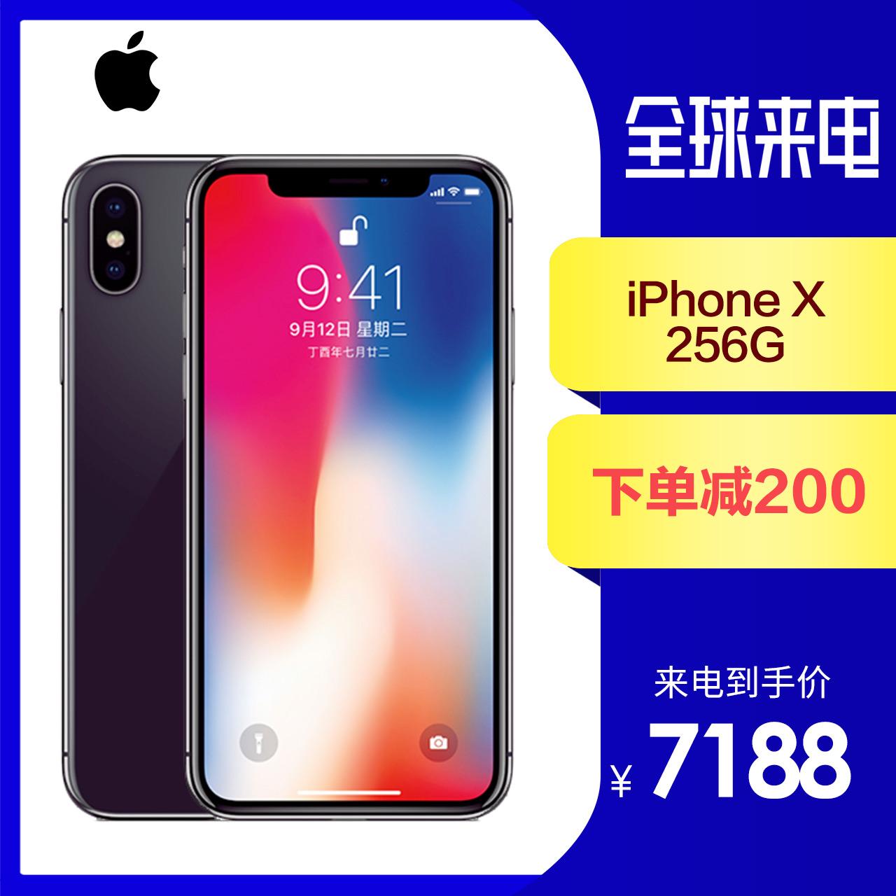 iPhone X 256G 全網通